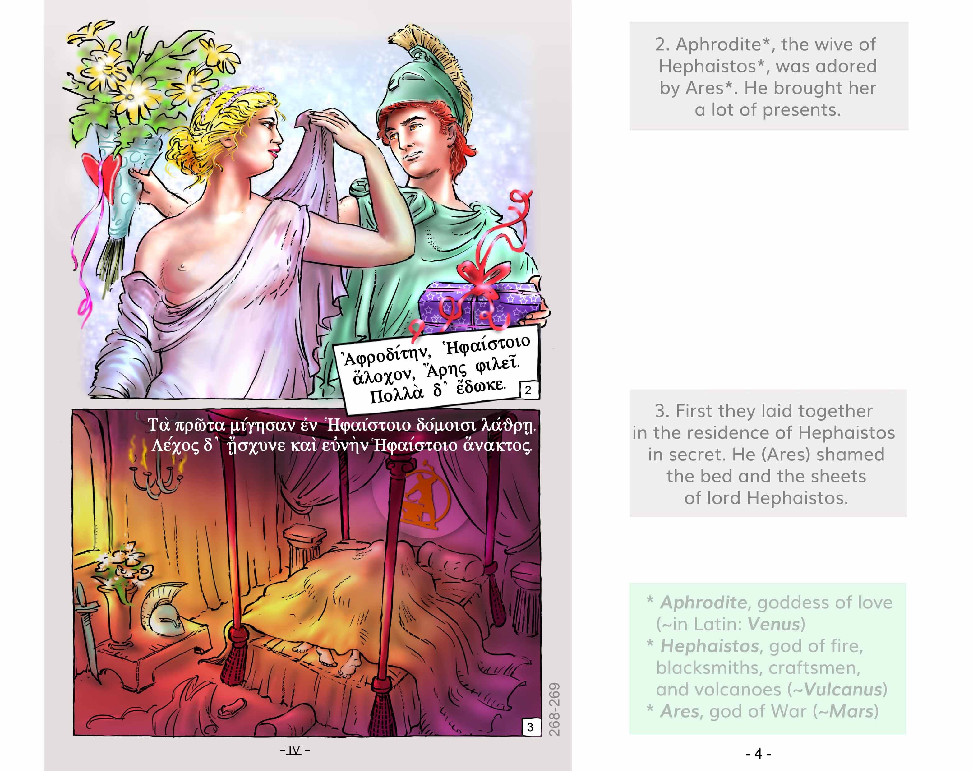 Ares and Aphrodite, lovestory in the Odyssey, romance in de Odyssee van Homeros, Homer adultery Ares and Aphrodite, graphic novel in original old Greek text with English translation