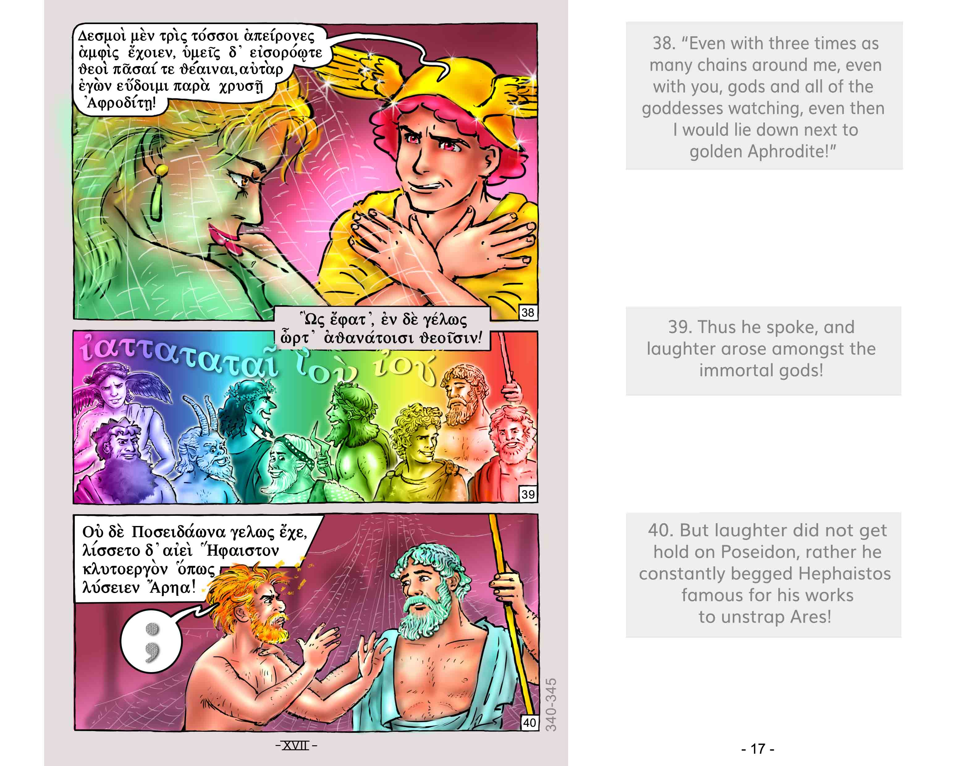 Ares and Aphrodite, love story in the Odyssey, romance in de Odyssee van Homeros, Homer adultery Ares and Aphrodite, graphic novel in original old Greek text with English translation