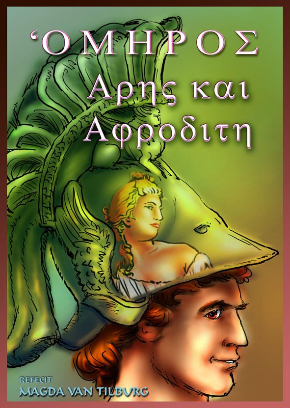 Odysseus, griekse strip, greek comic, greek cartoon, Homerus, Ares, Aphrodite, adultery, graphic novel, original Greek text, Homer