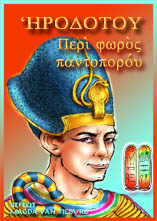 Herodotus, Historiae, Grieks geschiedschrijver, Greek historian, farao Rampsinitos, the smart thief, de slimme dief